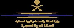 شعار_وزارة_الطاقة_والصناعة_والثروة_المعدنية_(السعودية)